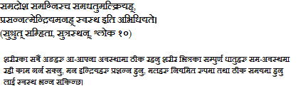 Nepali Sanskrit Ayurveda