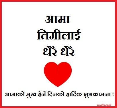 Mata Tirtha Aushi - We All Nepali