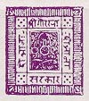 Nepali First Postal Stamp 2 aanaa