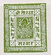 Nepali First Stamp 3 aanaa