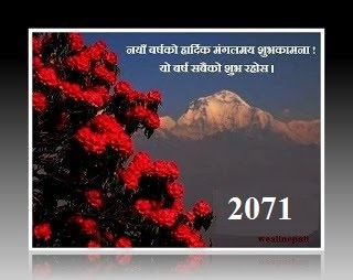 Nepali New Year - We All Nepali